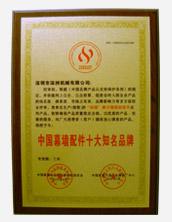 中国慕墙配件十大知名品牌